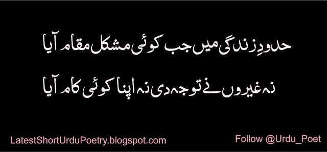 Hadood e Zindagi Mein Jab Koi Mushkil Maqaam Aaya