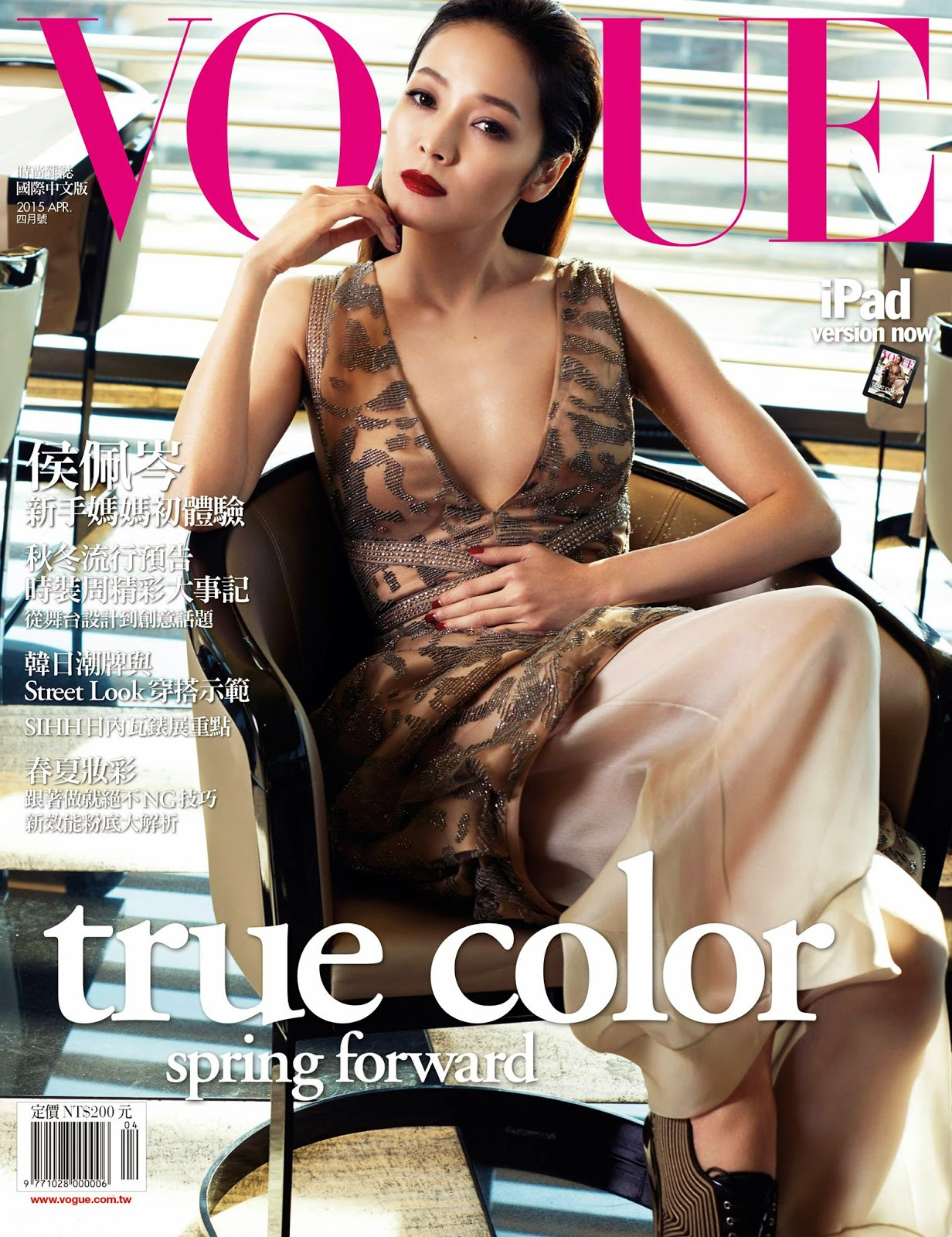 TV Host, News Anchor, Actress @ Patty Hou by Naomi Yang for Vogue Taiwan April 2015