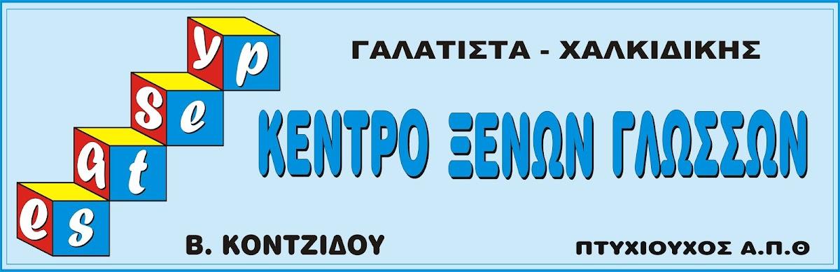 Easy Step ΚΕΝΤΡΟ ΞΕΝΩΝ ΓΛΩΣΣΩΝ