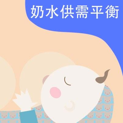 媽媽剛開始經常脹奶,喂奶日子久了慢慢不脹奶了,這不是奶少了而是供需平衡,即乳房聰明分泌,寶寶吃奶的時候泌乳,不吃奶的時候不怎麼泌乳。絕大多數媽媽都會經歷這個過程,不必做什麼,繼續按需哺乳就好。少數媽媽的乳房超級聰明,產後不脹奶直接供需平衡。