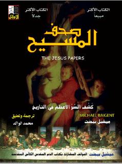 حمل كتاب صحف المسيح تكشف السر الأعظم في التاريخ - ميشيل بيجنت