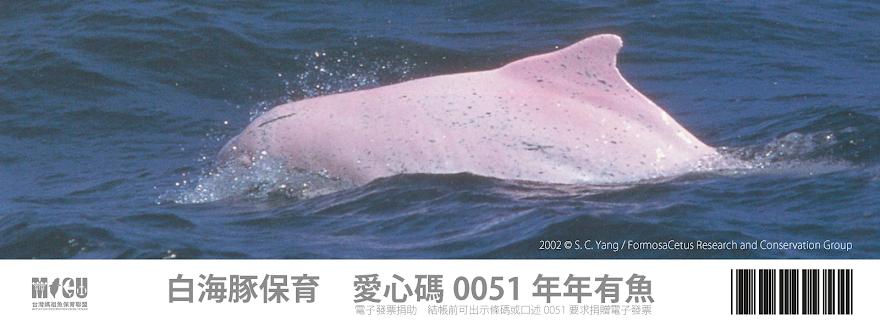 = 發票捐助台灣白海豚保育 =
