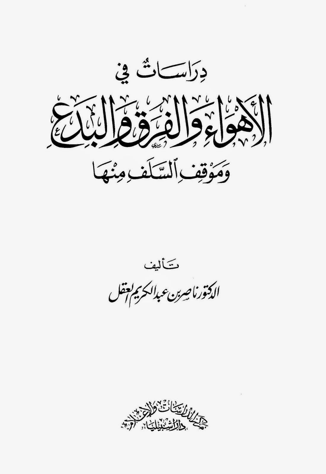 دراسات في الأهواء والفرق والبدع وموقف السلف منها  لـ ناصر بن عبد الكريم العقل