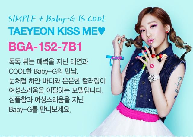Taeyeon Kiss me Baby g Snsd Taeyeon Casio Kiss me