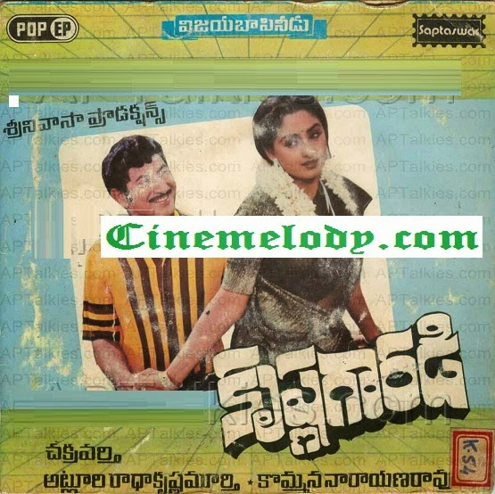 Krishna Garadi Telugu Mp3 Songs Free  Download  1986