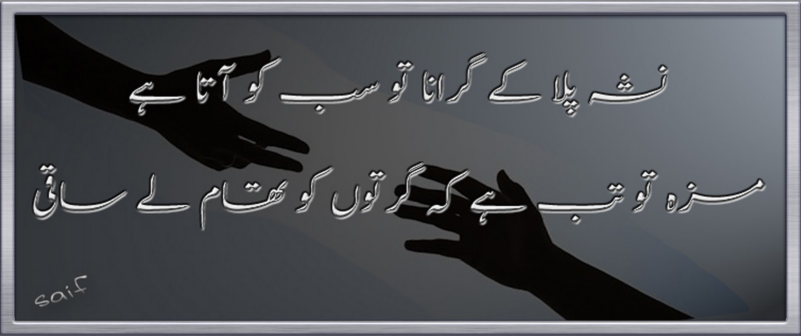 Posted by Saif Qazi On 1:06 بعد دوپہر No comments
