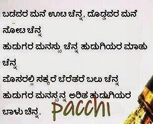 Download Kannada Preethiya Kavanagalu Wall Photos #22 Pictures Photos ...