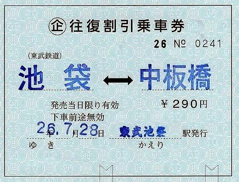 東武鉄道 往復割引乗車券2 大人用 池袋駅(常備軟券)