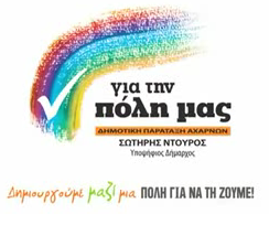 ntoyros