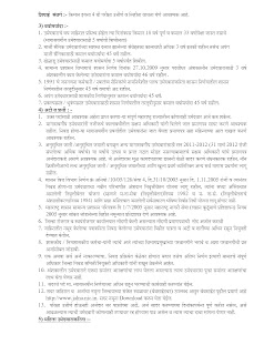 Jalna District Collector Office Recruitment 2012 Details