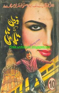 NirwankiTalashByMARahat - Nirwan Ki Talash by Raja Nawaz Asghar