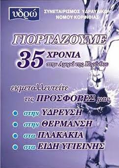 ΥΔΡΩ ΣΥΝΕΤΑΙΡΙΣΜΟΣ ΥΔΡΑΥΛΙΚΩΝ ΚΟΡΙΝΘΙΑΣ ΤΗΛ.27410-73210