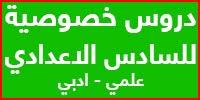 موقع دروس التعليمي هو موقع دروس مجانية لطلبة السادس الاعدادي (علمي، ادبي) العراقيين بطريقة تفاعلية و مبسطة
