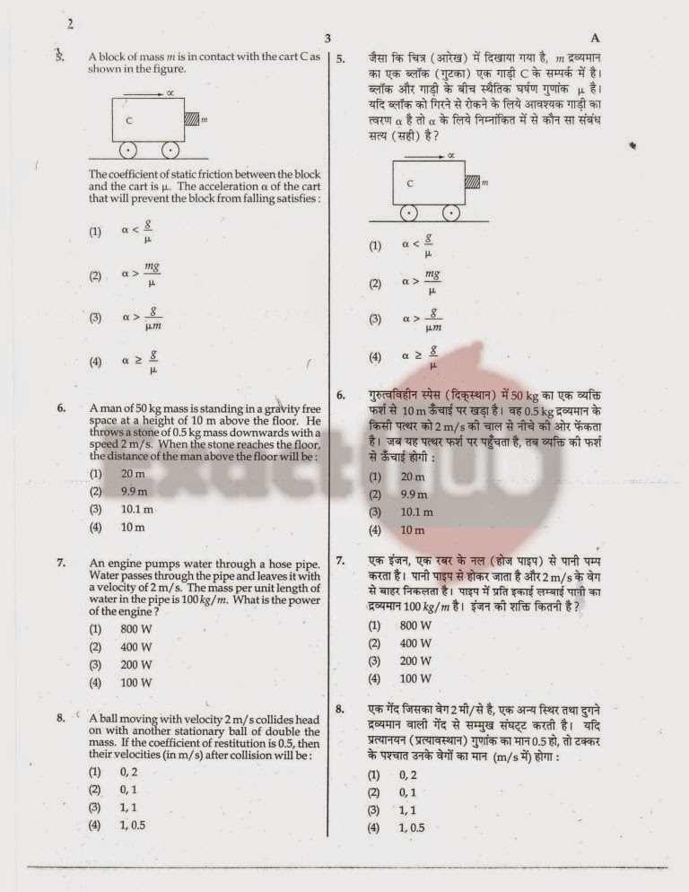 AIPMT 2010 Exam Question Paper Page 03