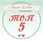 Мини-альбом про путешествие на море для Вовочки в ТОП5