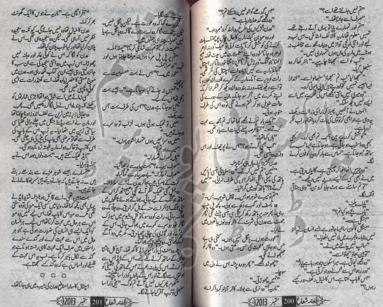 kitab dost mohabbat man mehram novel by sumaira hameed online reading
