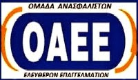 ΑΝΑΣΦΑΛΙΣΤΟΙ ΤΟΥ Ο.Α.Ε.Ε.