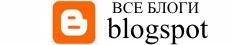"""Каталог блогов """"Все блоги blogspot"""""""