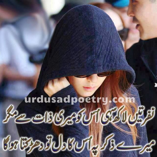 Nafraten Laakh Sahi