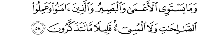 Surat Al Mu'min Ayat 58