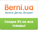 Промокоды Berni.ua