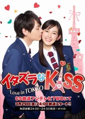 Itazura Na Kiss Love In Tokyo 2013 poster