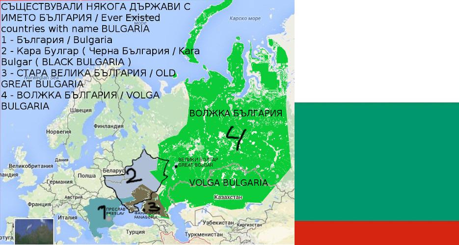 Истинската Българска история на България и българите