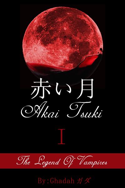 """رد: الرواية اليابانية الخامسة """" القمر الأحمر - Akai Tsuki"""",أنيدرا"""