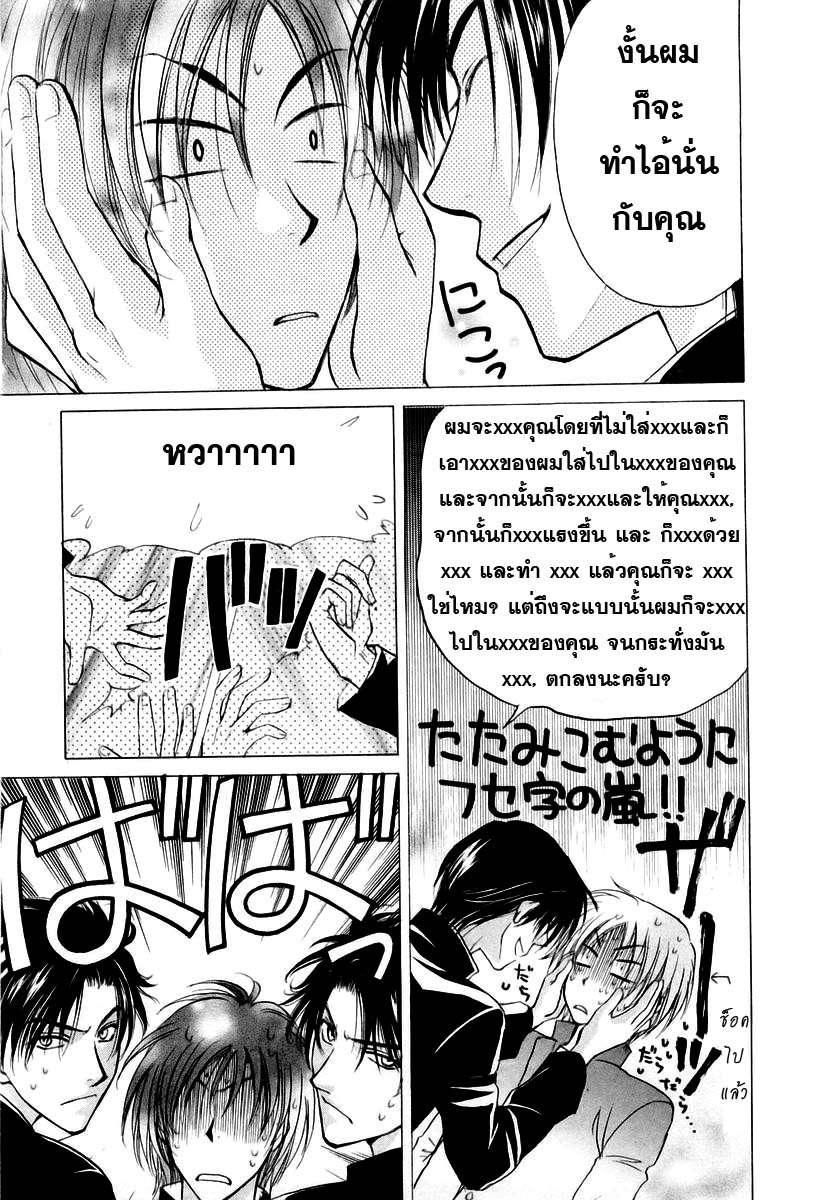 อ่านการ์ตูน Kakumei no Hi 4 ภาพที่ 20