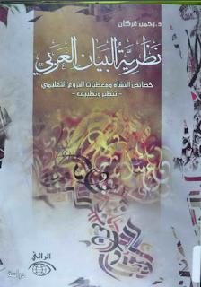 نظرية البيان العربي خصائص النشأة ومعطيات النزوع التعليمي