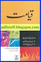 Qayamat Urdu book