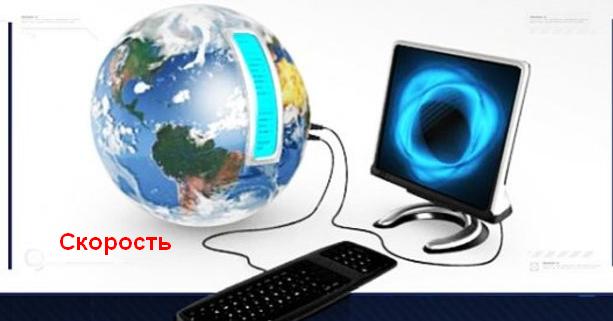 Как увеличить скорость интернета для просмотра видео