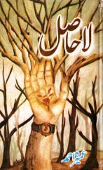 Lahasil by Umera Ahmed Urdu Novel PDF - Free Software Zone