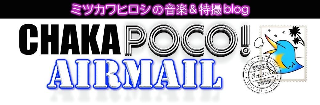 CHAKAPOCO!AIRMAIL