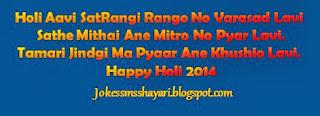 holi sms, gujrati holi sms, holi quotes, holi images, happy holi 2014