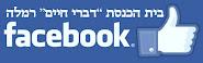 דף הפייסבוק של בית הכנסת