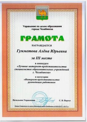 """""""Лучшие интернет-представительства специалистов образовательных учреждений"""""""