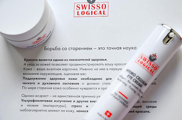 E_katerina: Zepter Swisso Logical (Увлажняющий крем против морщин  Hydro-Lifting Cream и Крем для кожи вокруг глаз с коллагеном Hydro Cellular Eye Cream)
