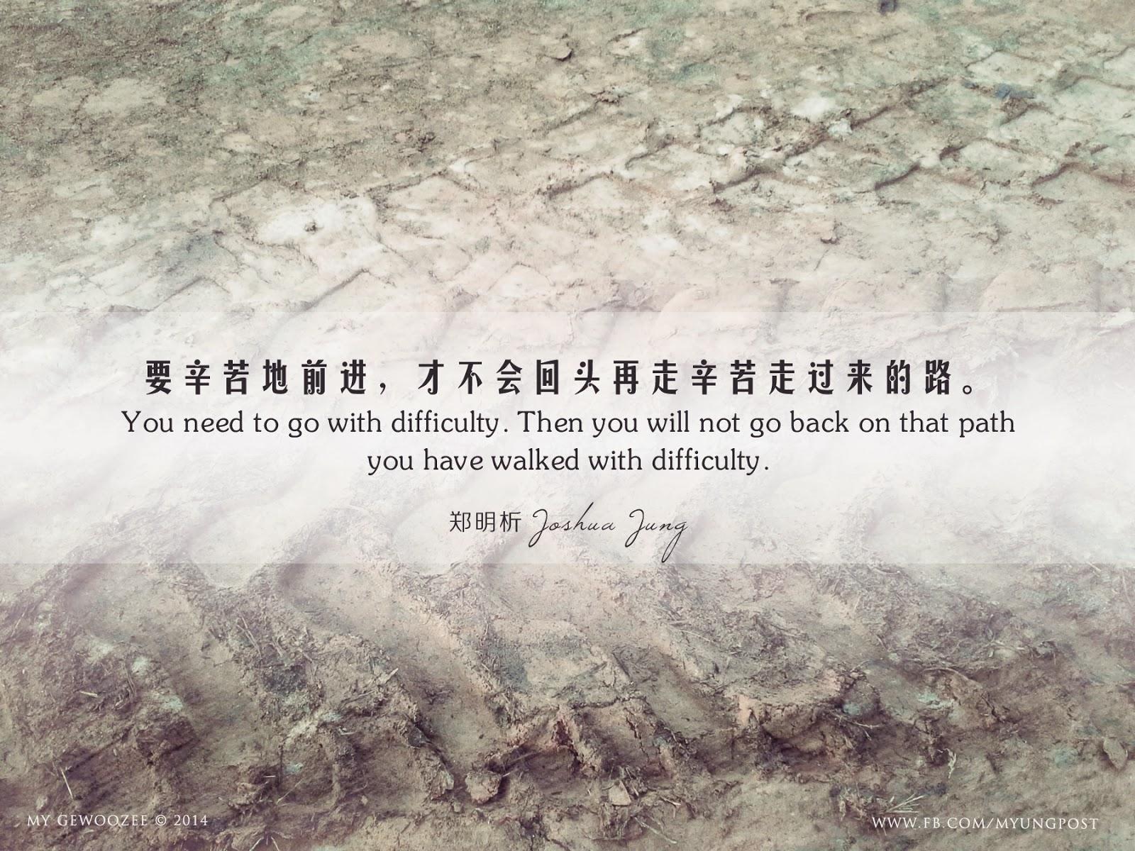 郑明析,摄理,月明洞,道路,烂泥路,前进,Joshua Jung, Providence, Wolmyung Dong, road, path, forward