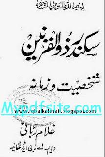 Sakandar Zulqarnain