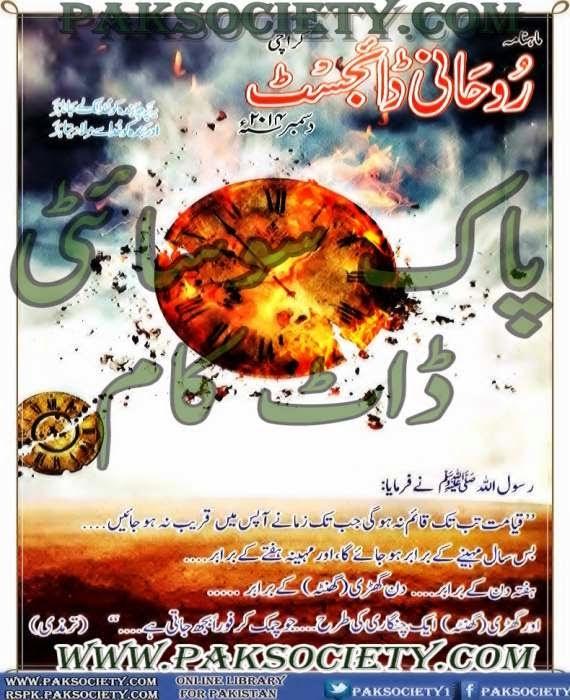 Rohani Digest December 2014 pdf