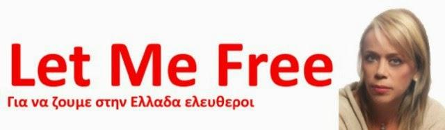 Let Me Free - Για να ζούμε στην Ελλάδα Ελεύθεροι
