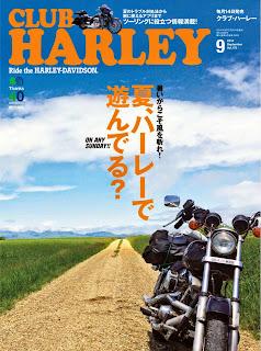 CLUB HAREY 2014-09月号