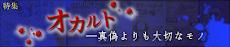 『ダ・ヴィンチニュース』オカルト特集