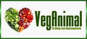 Γίνε εύκολα Χορτοφάγος