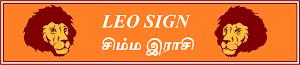 LEO SIGN - சிம்ம இராசி