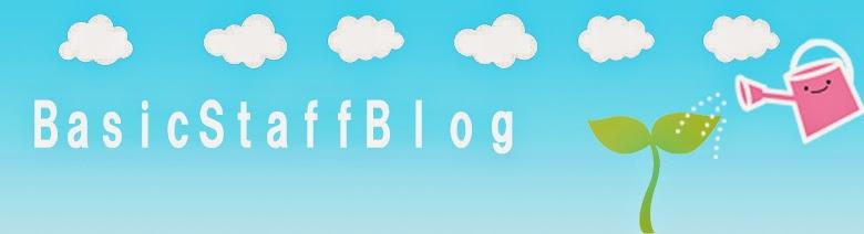 ベーシック株式会社 スタッフブログ