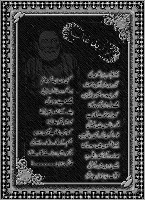 Kisi DIn Aisa Karna Tum, poetry in urdu, sad urdu poetry, poetry sad, urdu sms poetry, poetry sms, sms urdu, urdu poetry love