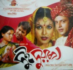 Bangla Movie, Cine Movie, Bangladeshi Movie, Bangladeshi Film, Bangla Film.