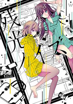 Zankou Noise Manga